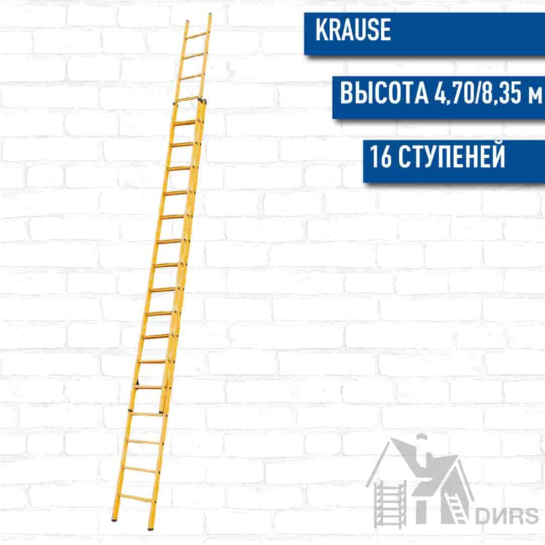 Раздвижная диэлектрическая лестница, вытягиваемая тросом Краузе 2х16 ступеней