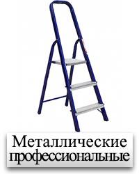 Металлическая профессиональная