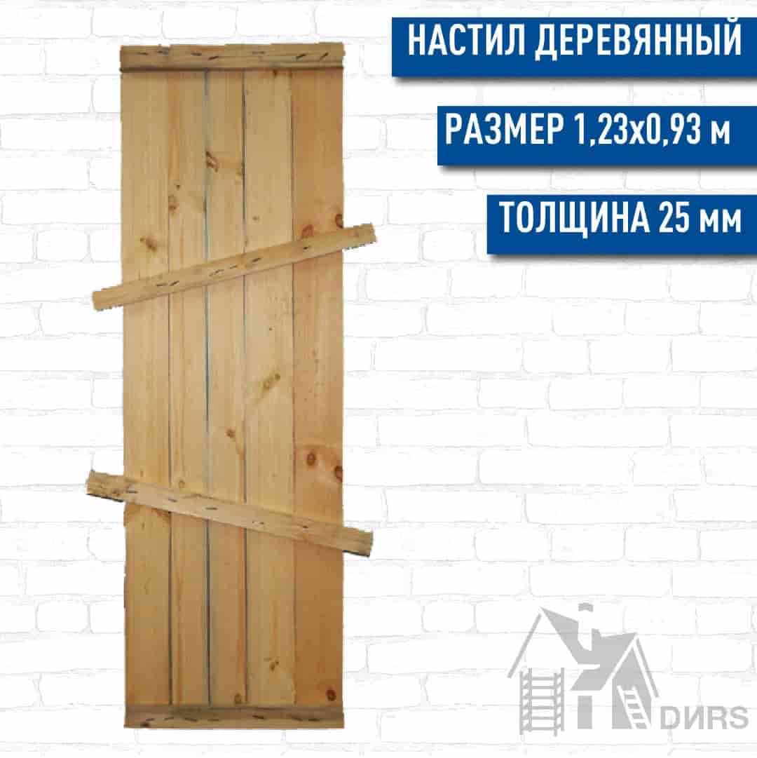 Настил деревянный для хомутовых, клиновых, штыревых строительных лесов 1,23*0,93 (25 мм.)