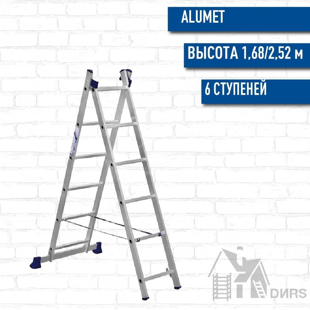 Алюмет (Alumet) двухсекционная лестница алюминиевая стандарт (6 ступеней)