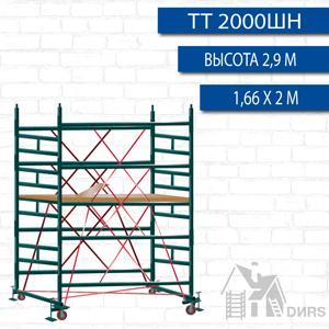 Вышка тура ТТ 2000ШН высота 2.9 м