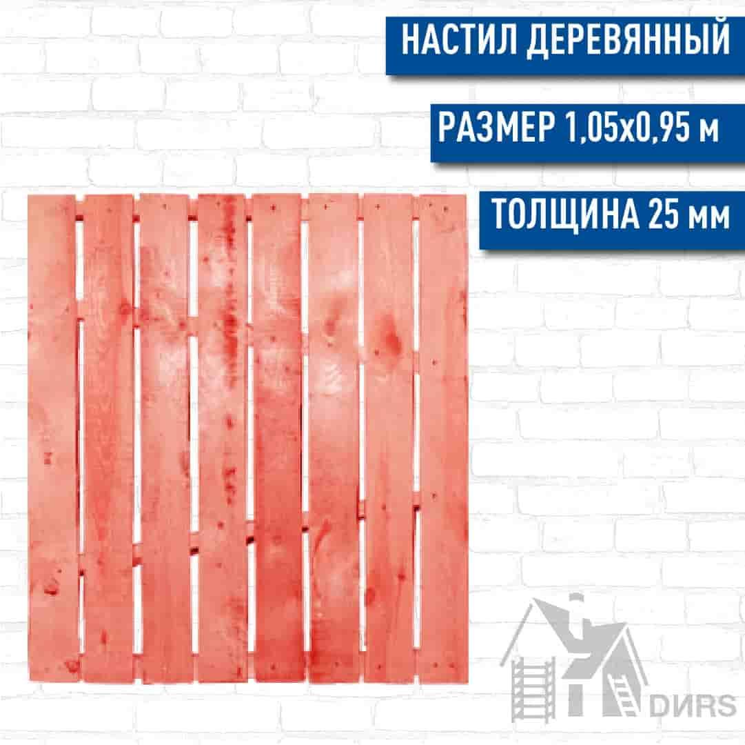 Настил деревянный для рамных строительных лесов 2 категории 1,05*0,95 (25мм)