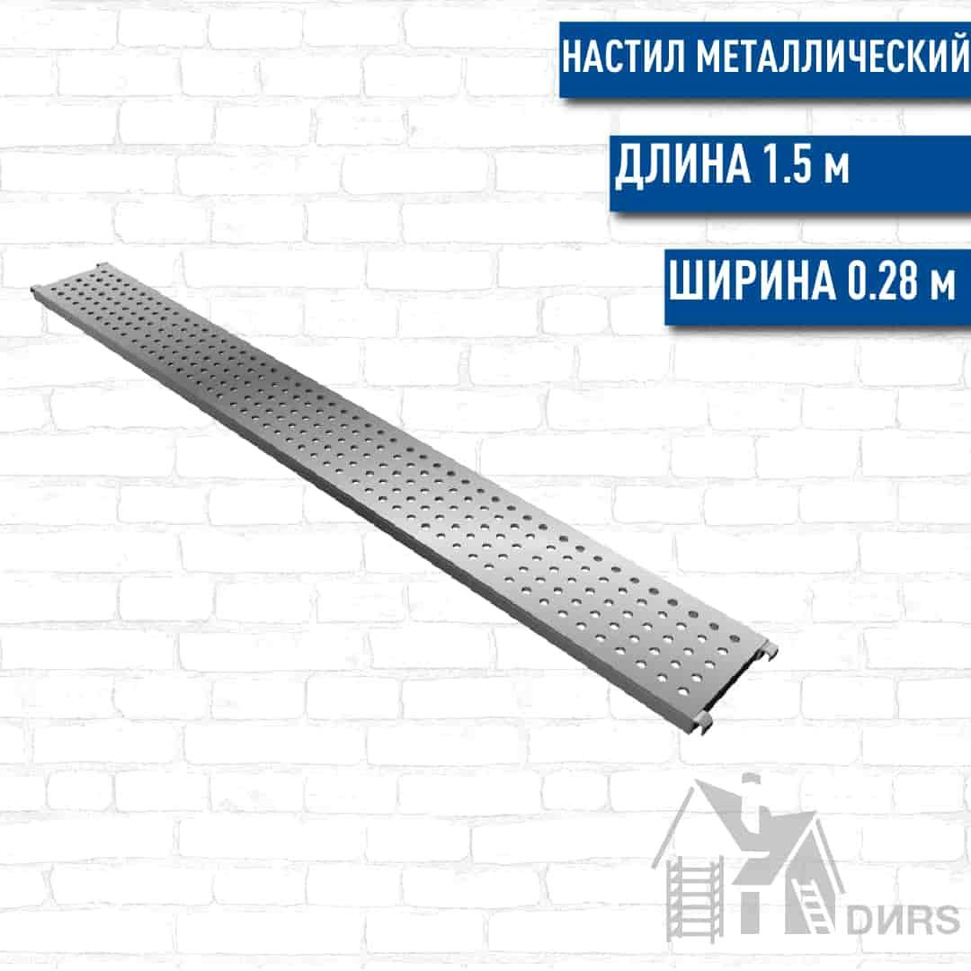 Настил металлический для хомутовых, клиновых, штыревых строительных лесов  1,5*0,28