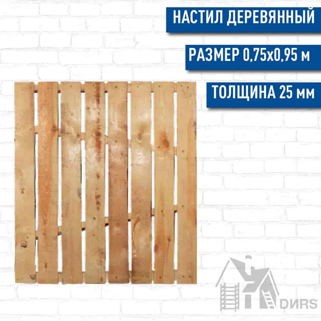 Настил деревянный для рамных строительных лесов ЛР-10, 0,75*0,95 (25мм)