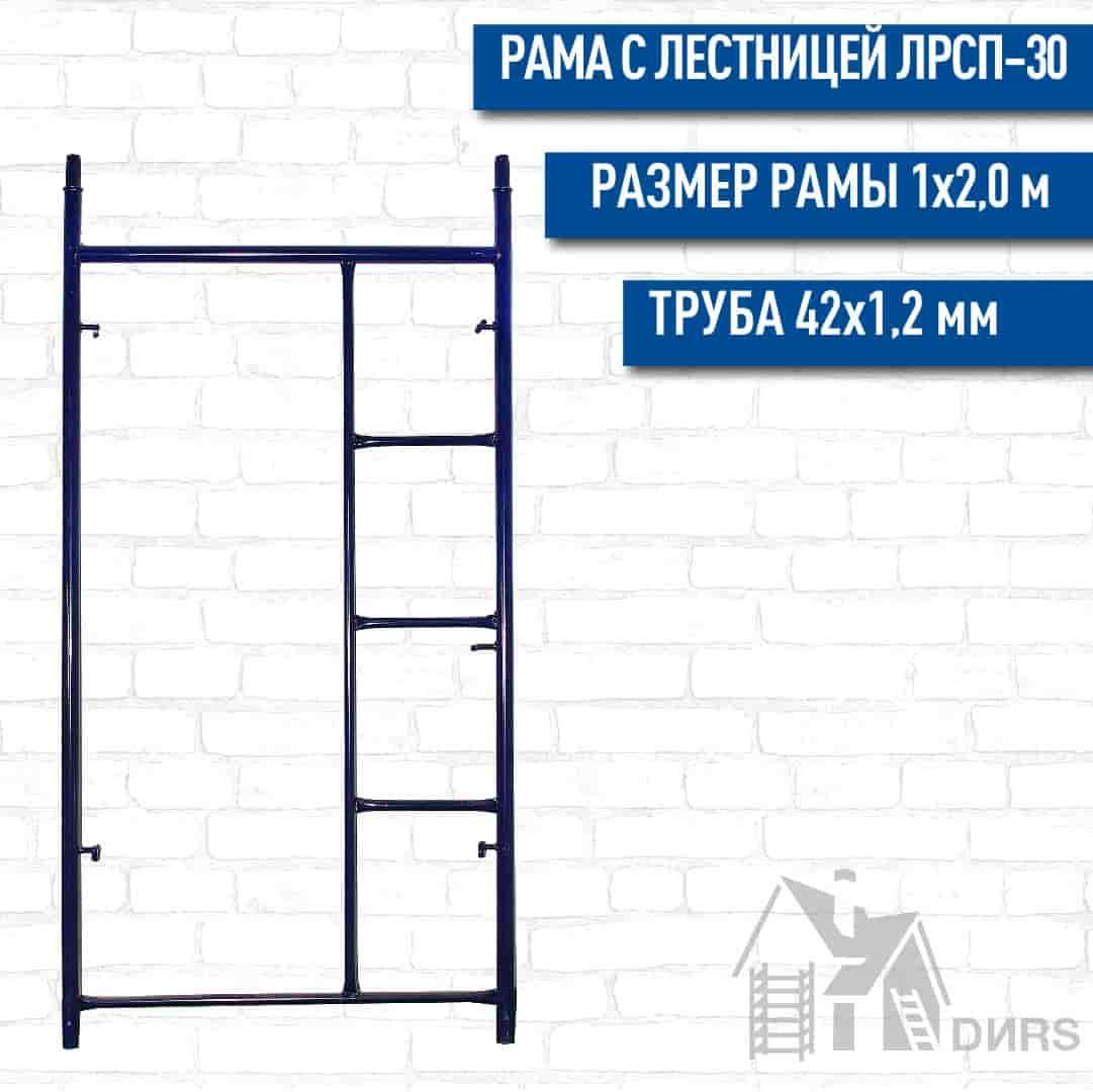 Рама с лестницей (42*1,2) ЛРСП-30