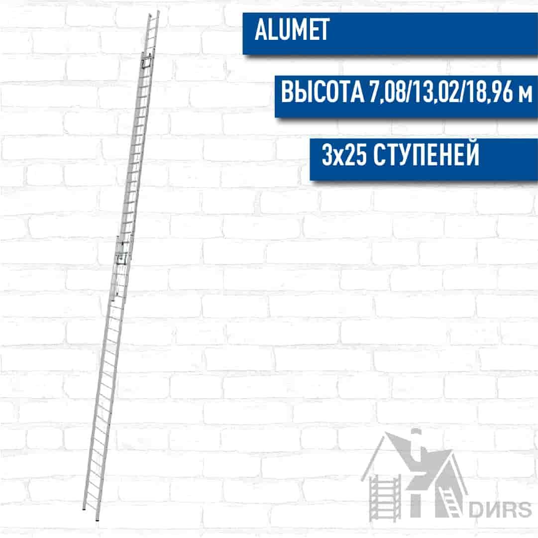 Лестница Алюмет (Alumet) трехсекционная алюминиевая  с канатной тягой (3х25 ступеней)
