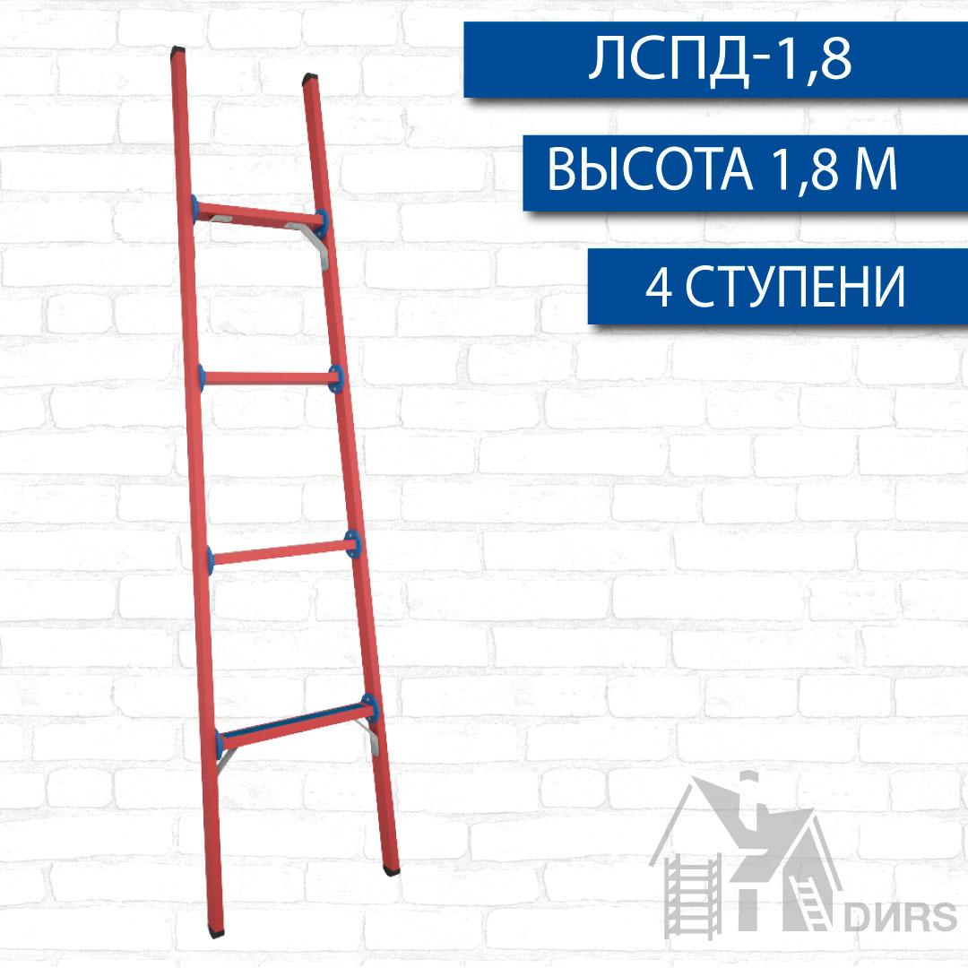 Лестница стеклопластиковая приставная диэлектрическая ЛСПД-1,8 м