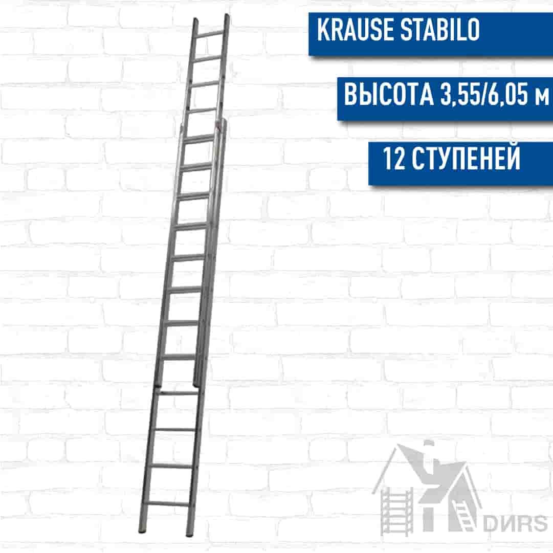 Лестница Krause Fabilo алюминиевая двухсекционная (2х12 ступеней)