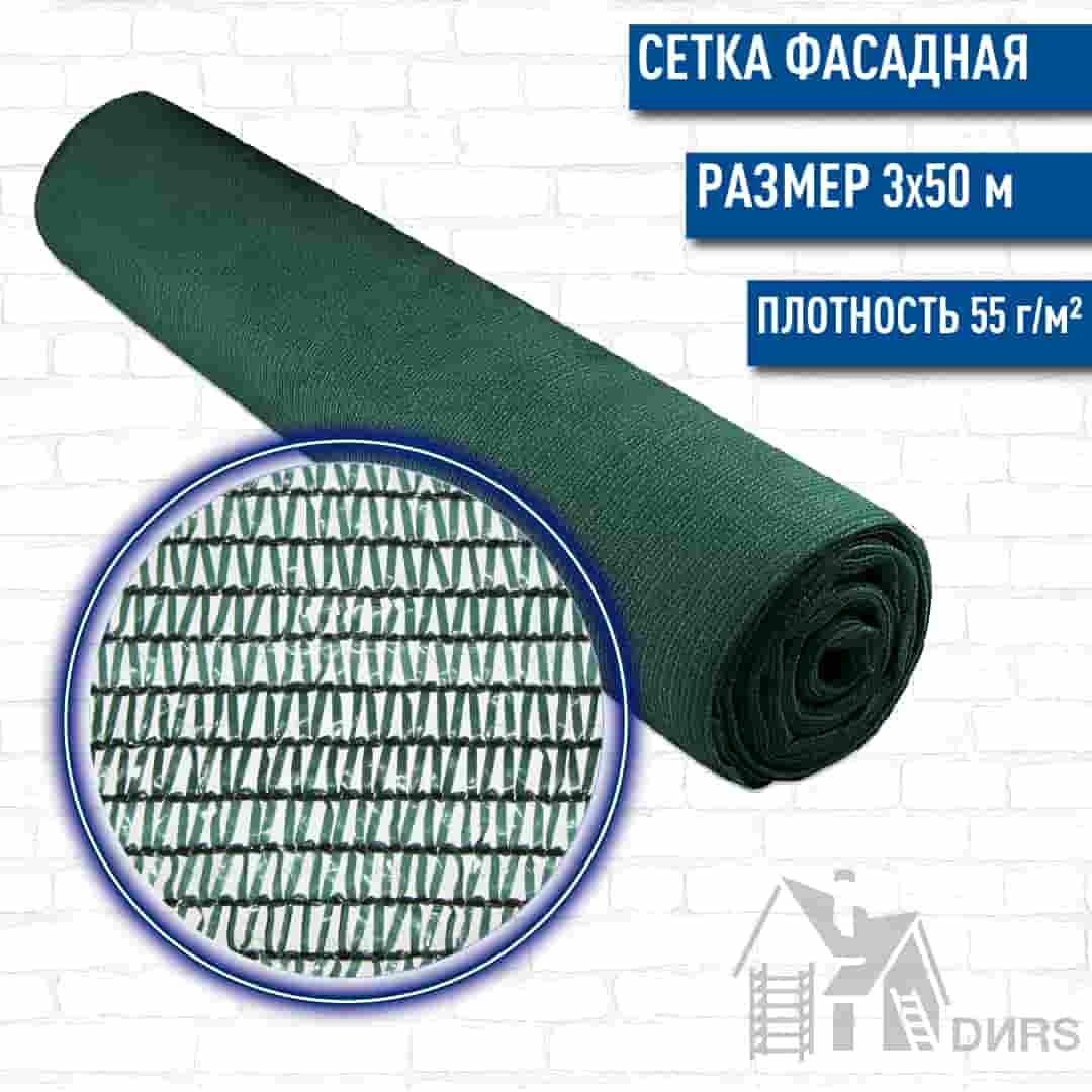 Сетка фасадная 55 гр (3x50)