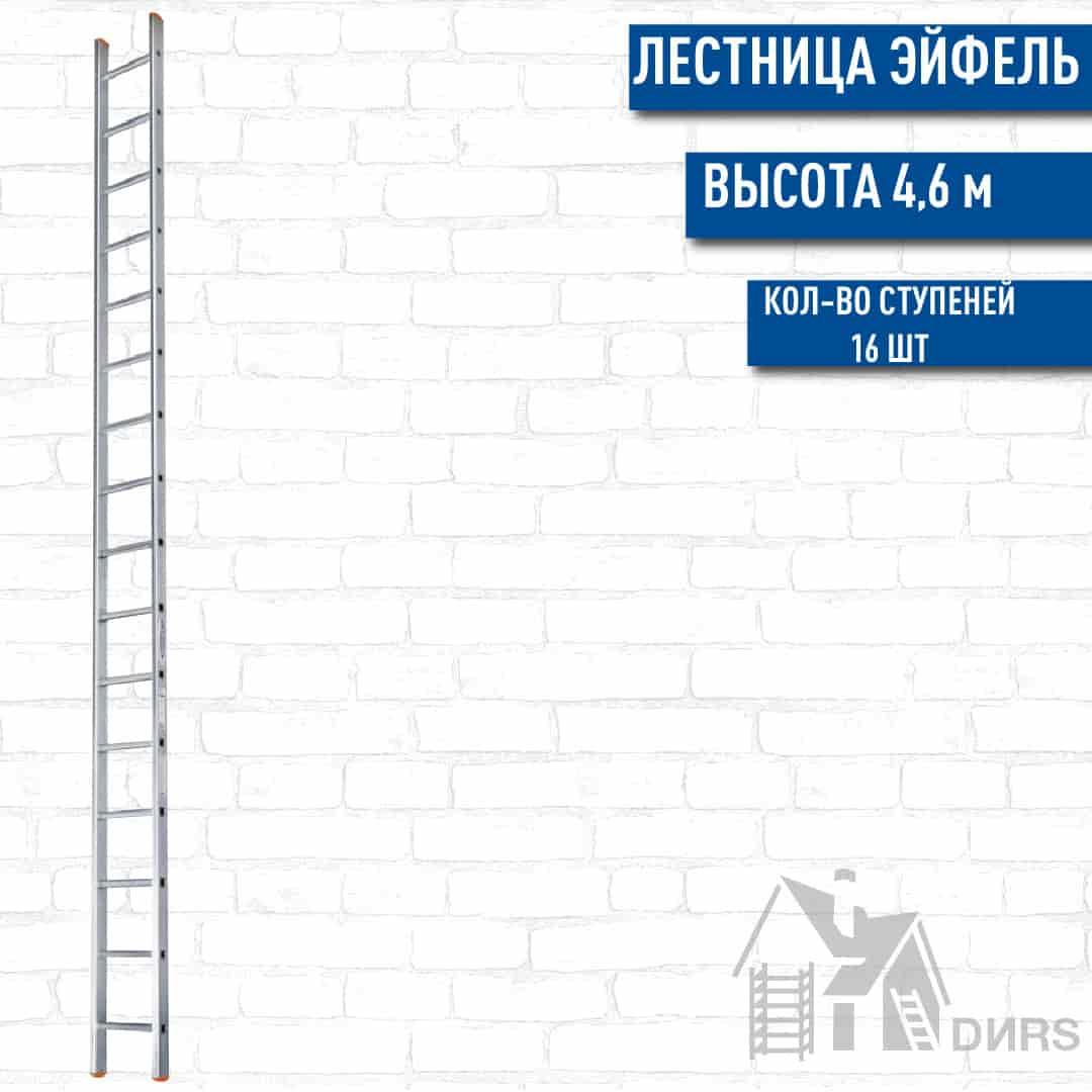 Эйфель односекционная алюминиевая лестница Классик (16 ступеней)