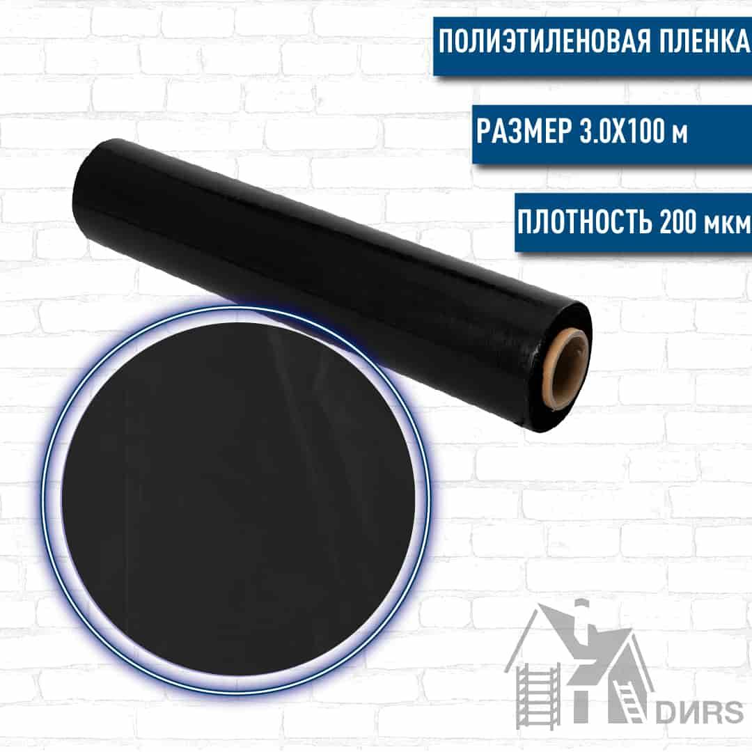 Пленка полиэтиленовая черная 200 мкм 3х100 м
