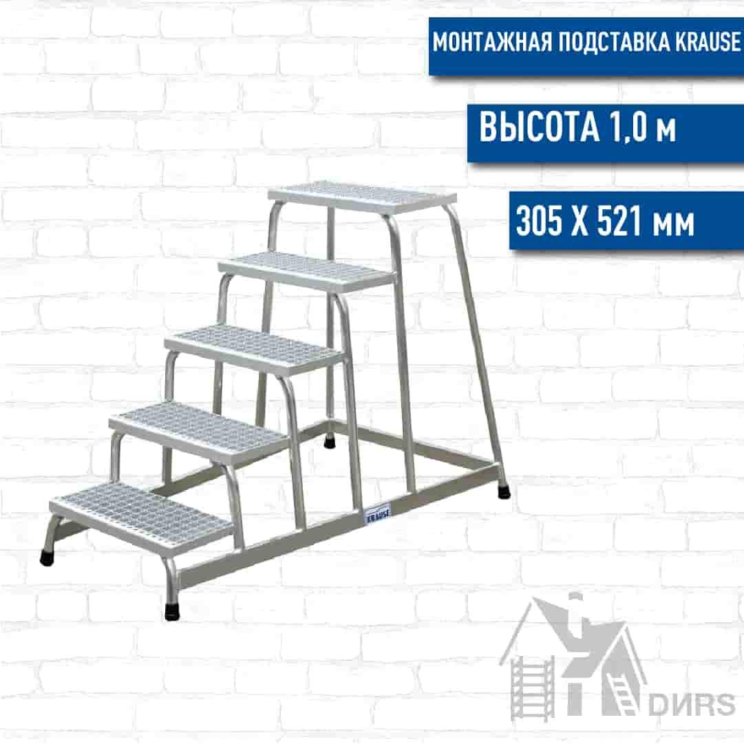 Краузе (Krause) монтажная подставка с решетчатыми ступенями (5 ступеней)