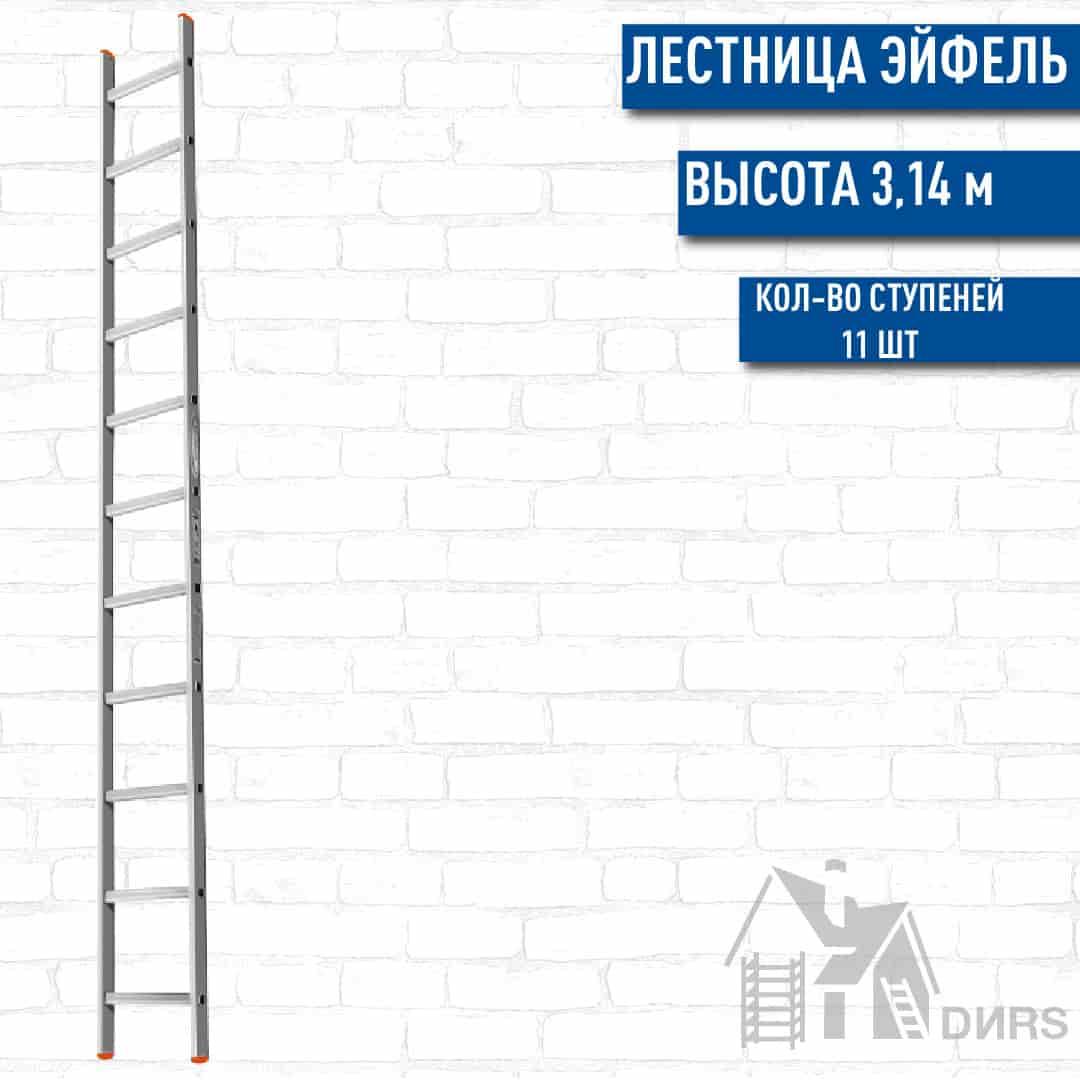 Лестница Эйфель Гранит алюминиевая односекционная (11 ступеней)