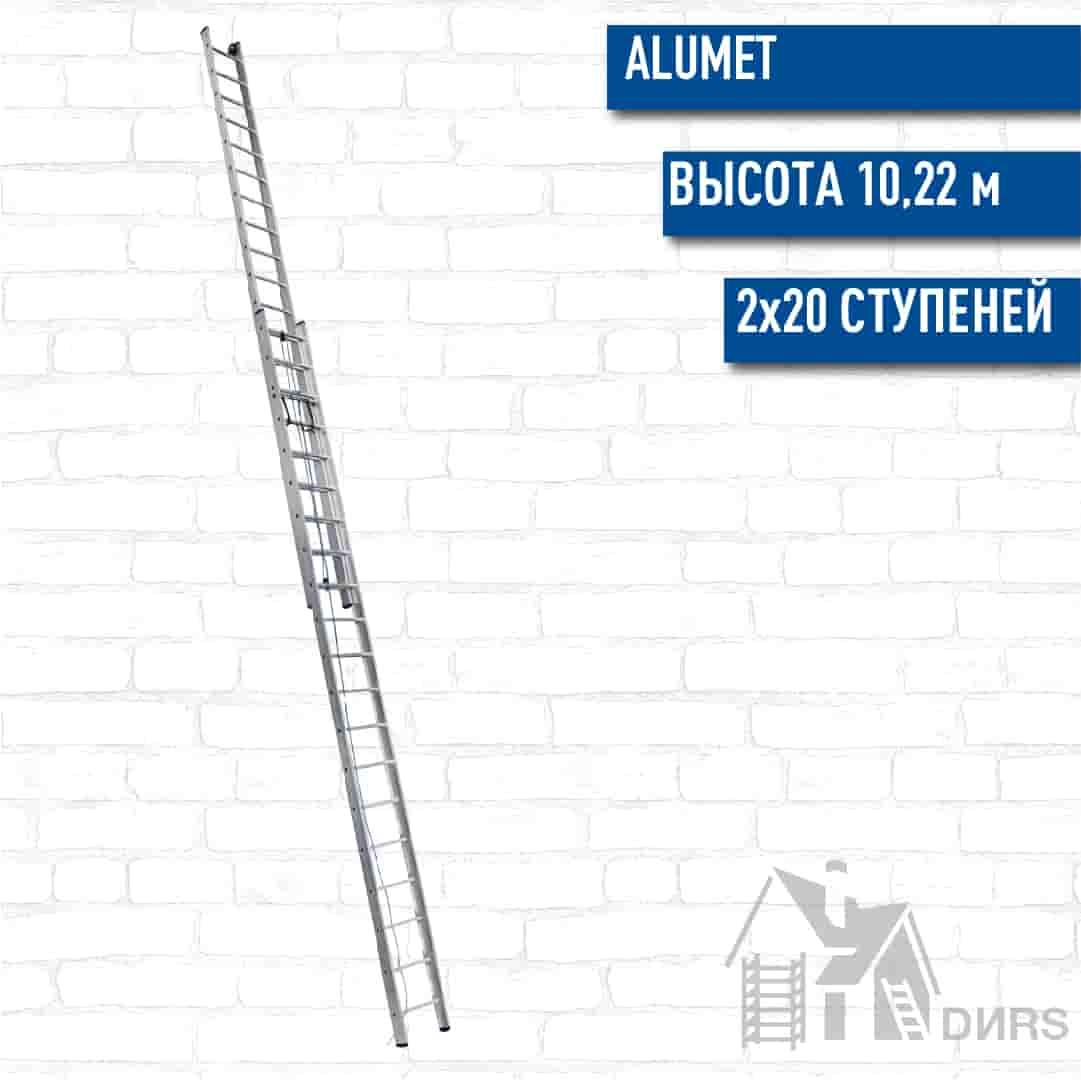 Лестница Алюмет (Alumet) алюминиевая двухсекционная с канатной тягой (2х20 ступеней)