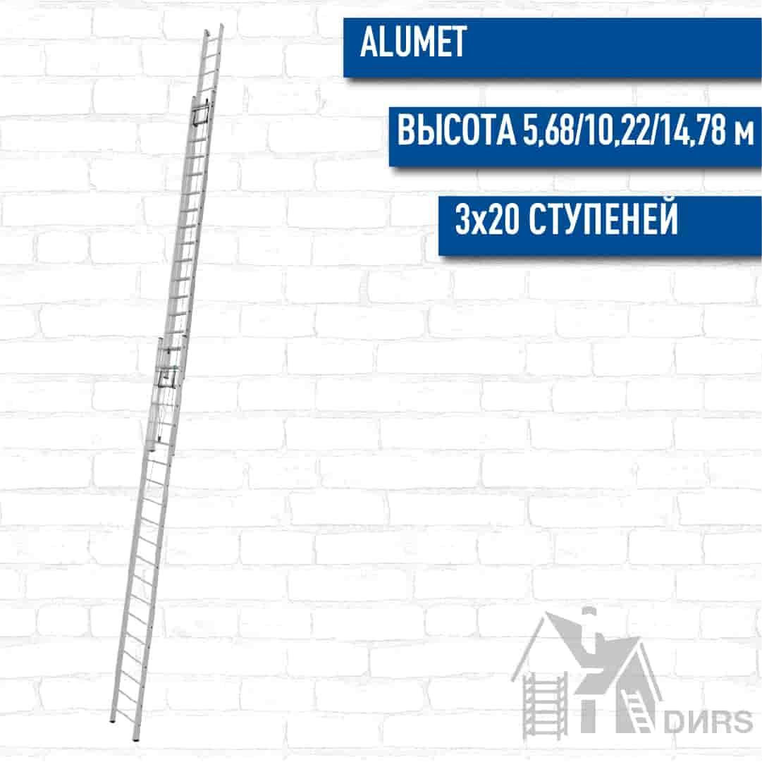 Лестница Алюмет (Alumet) трехсекционная алюминиевая  с канатной тягой (3х20 ступеней)