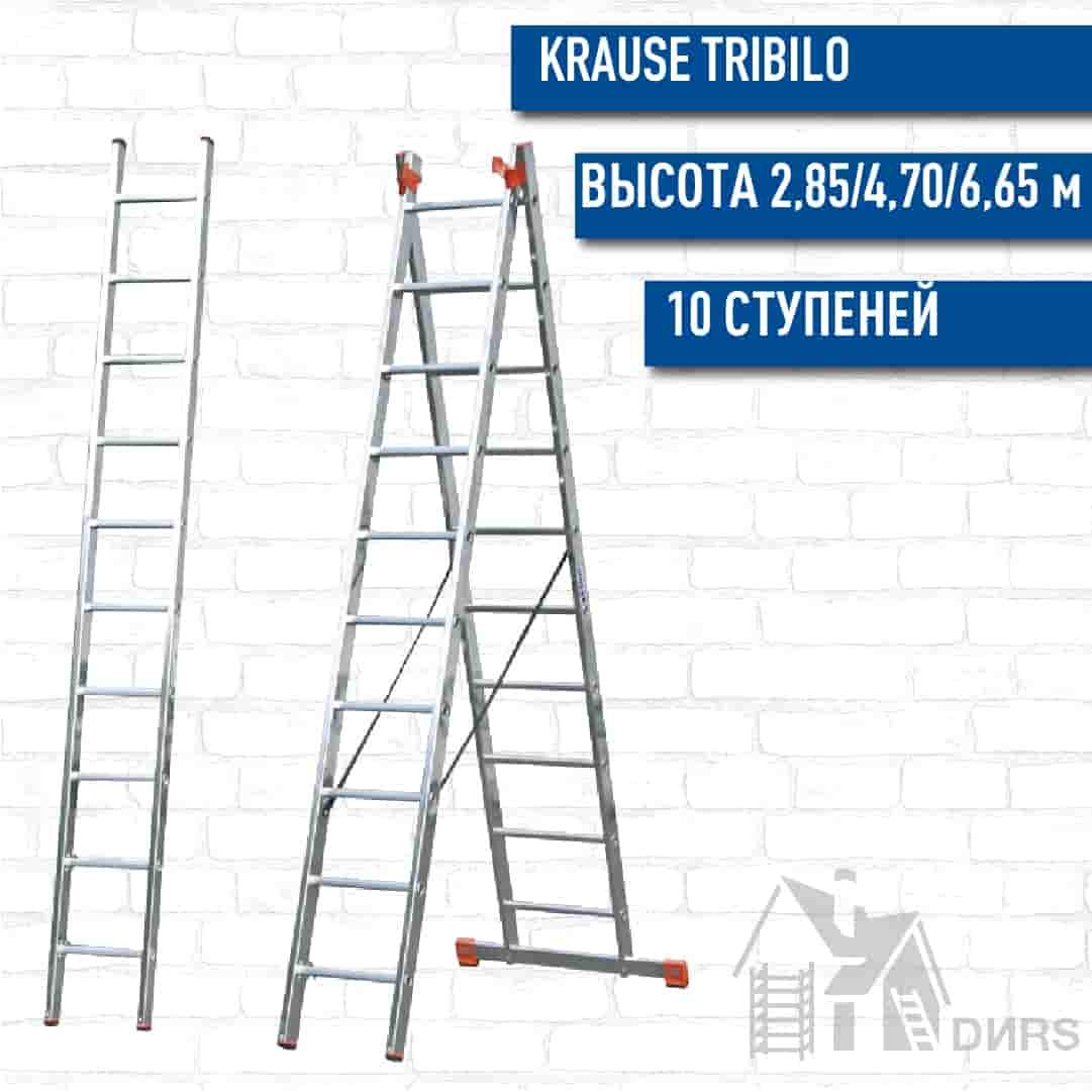 Лестница Krause (Краузе) Tribilo  алюминиевая трехсекционная (3x10 ступеней)