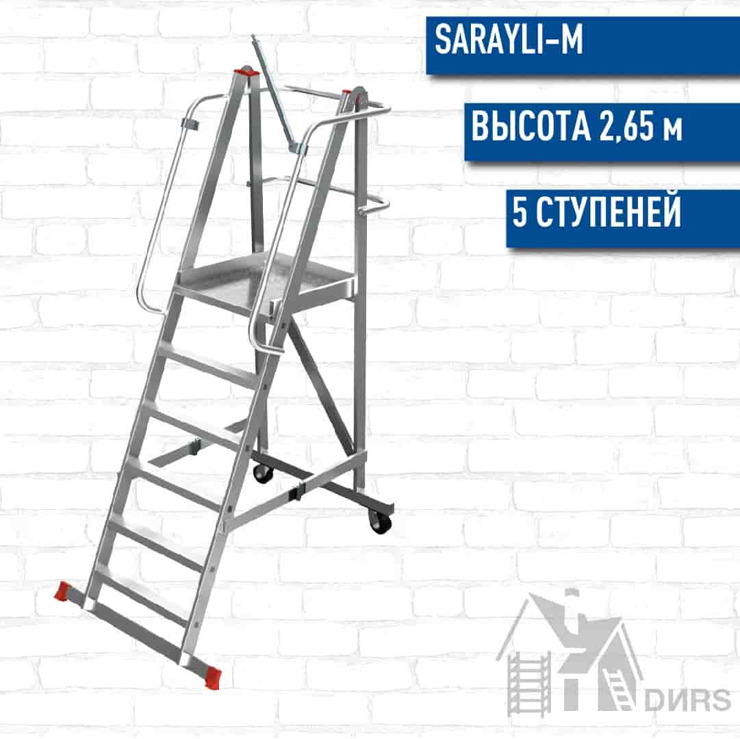 Сарайлы (Sarayli) складная лестница-платформа на колесах (5 ступеней)