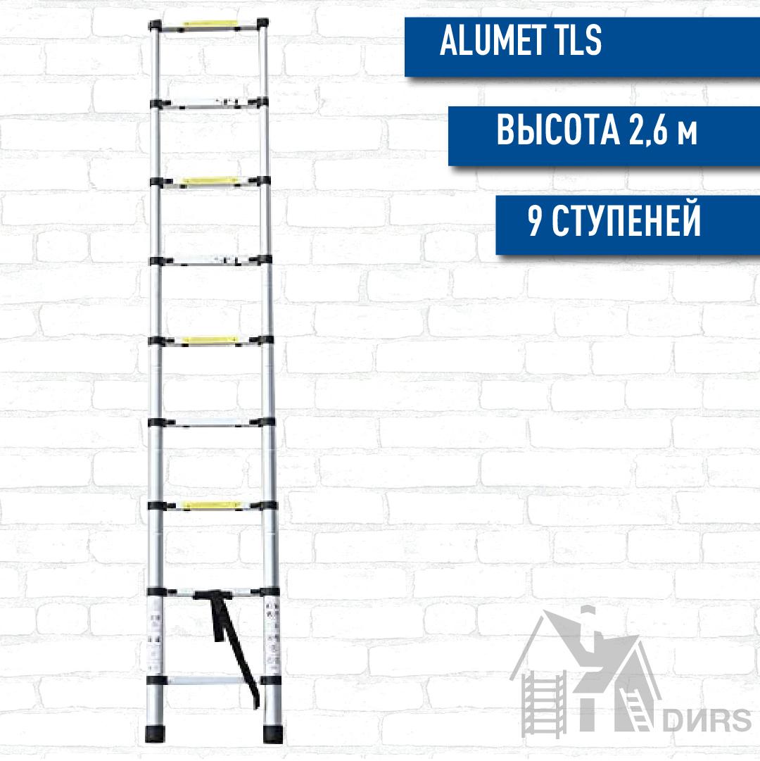Телескопическая лестница Алюмет TLS2.6 м.