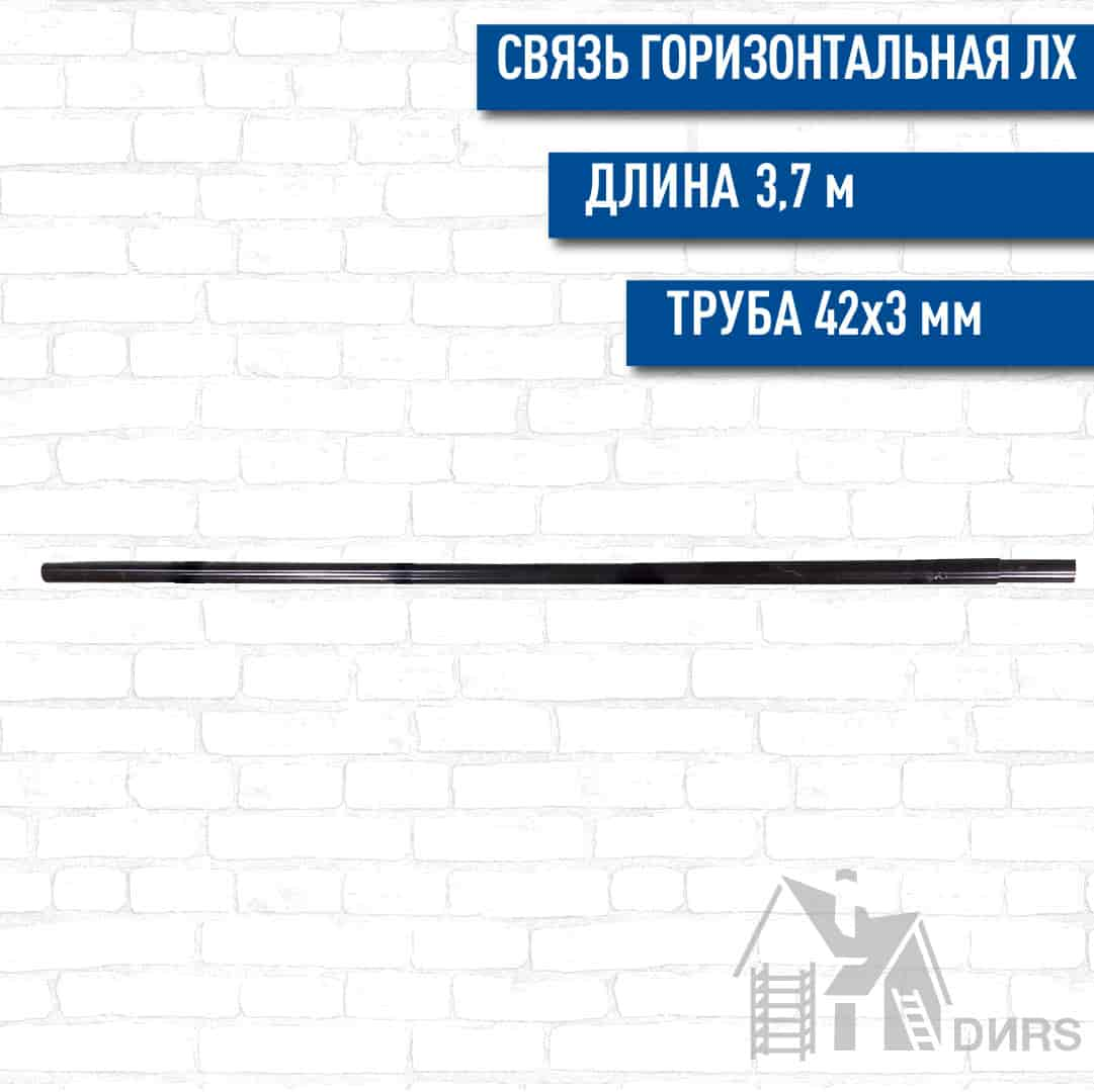 Связь горизонтальная 3,7 м 42*3 ЛХ-30-Л