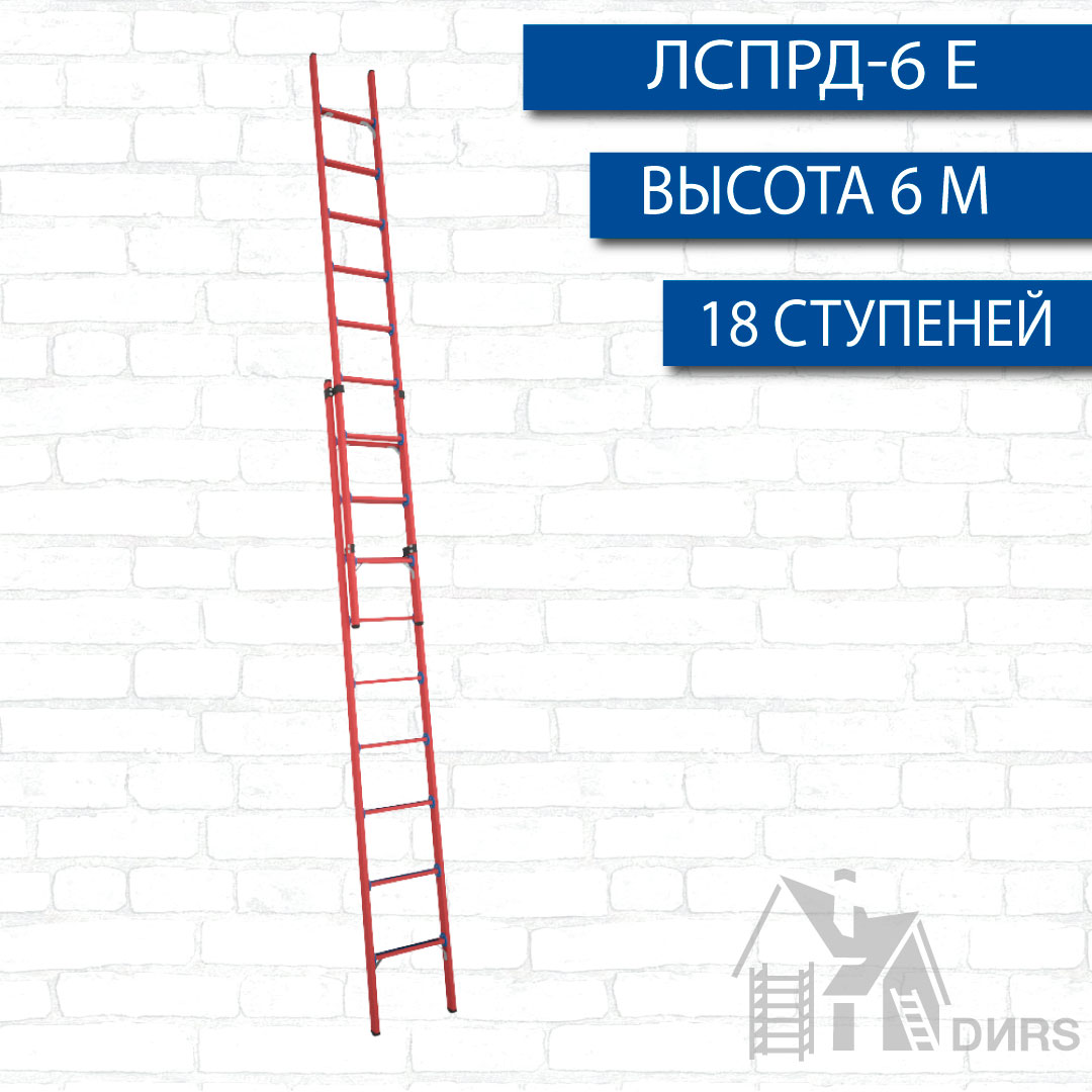 Лестница стеклопластиковая раздвижная диэлектрическая ЛСПРД-6 м Е