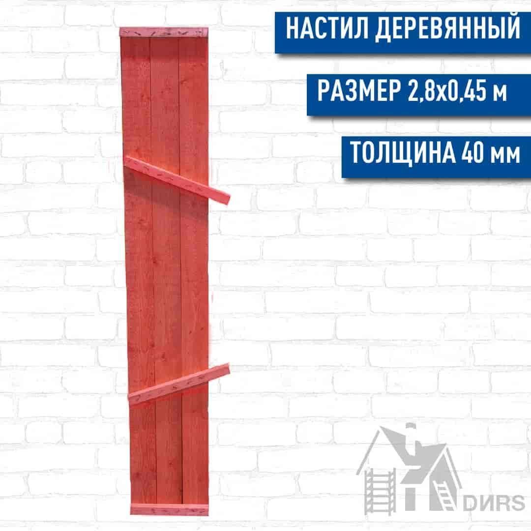 Настил деревянный для хомутовых, клиновых, штыревых строительных лесов 1 категории 2,8*0,45 (40 мм.)