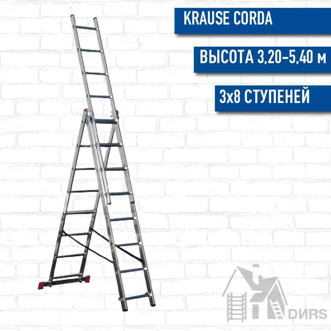 Трехсекционная лестница Krause Corda 3х8 ст