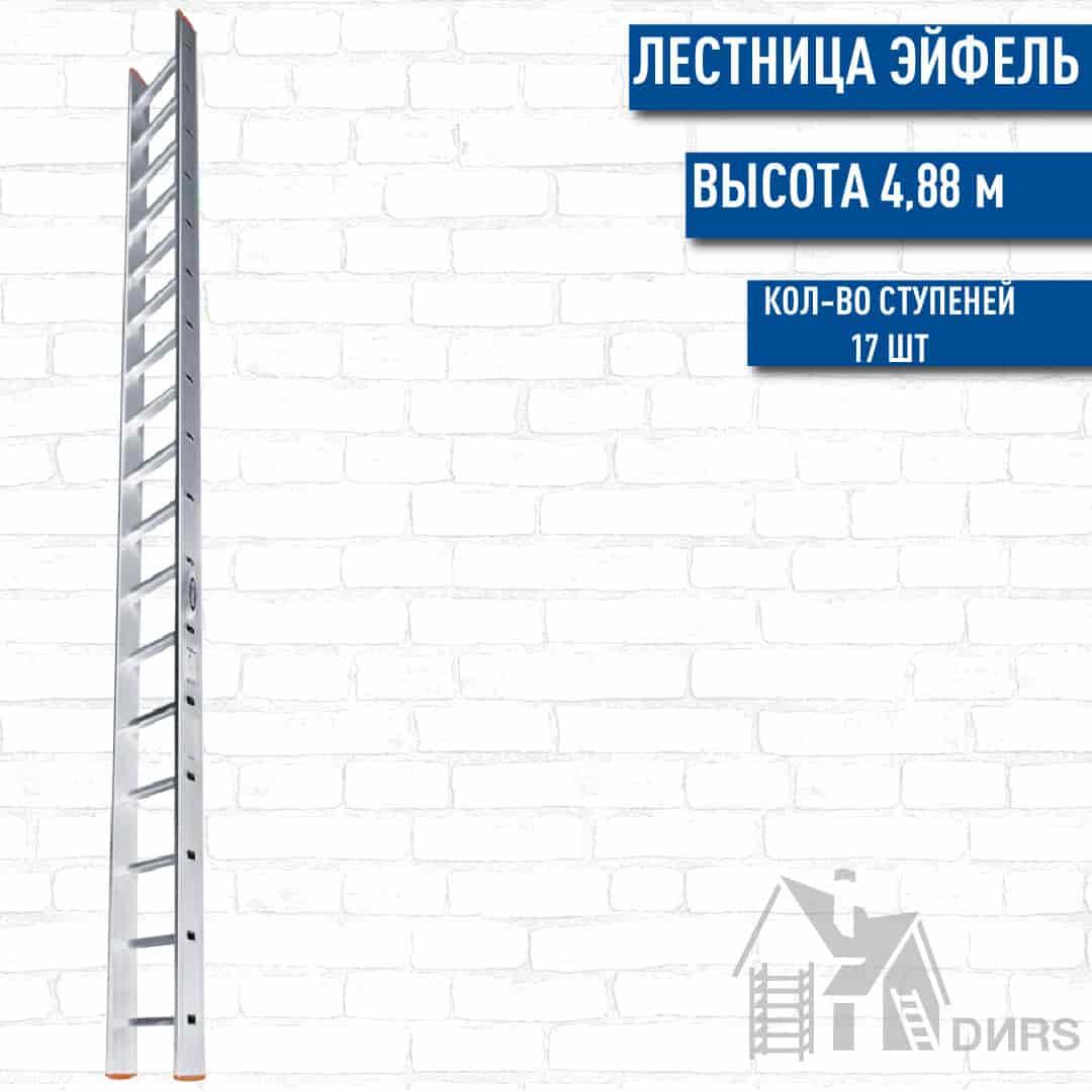 Эйфель односекционная алюминиевая лестница Классик (17 ступеней)
