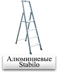 Алюминиевые (Stabilo)