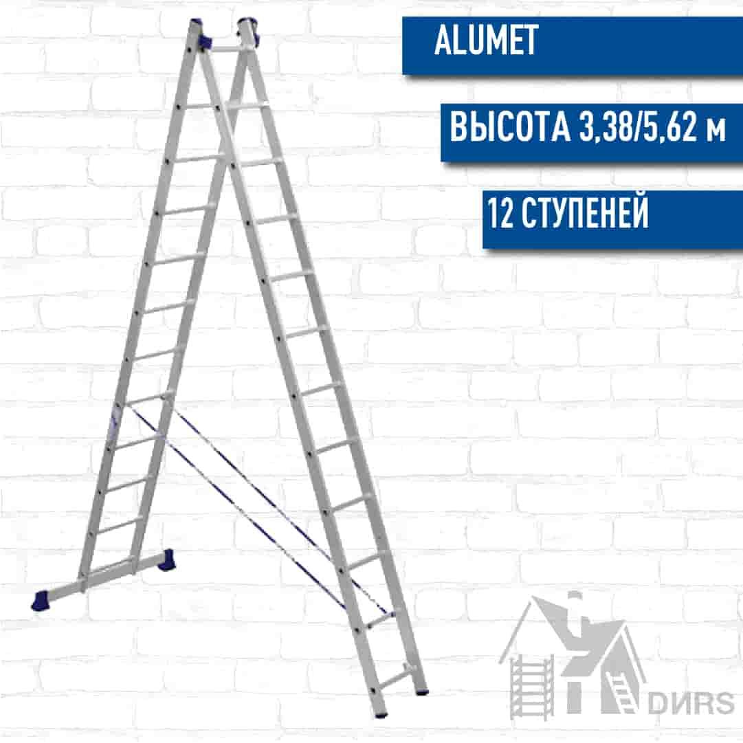 Алюмет (Alumet) двусекционная лестница алюминиевая стандарт (12 ступеней)