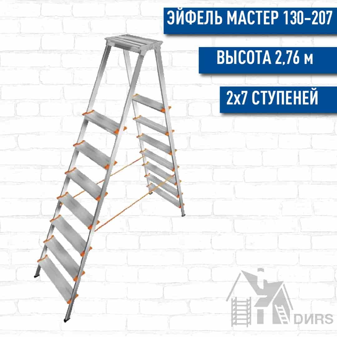 Эйфель алюминиевая стремянка двухсторонняя Мастер 130-207 (7 ступеней)