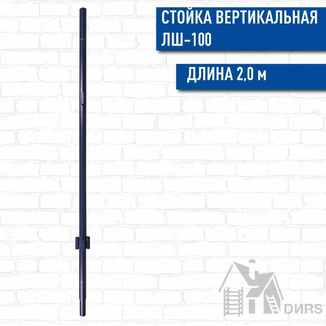 Стойка вертикальная 2 м. ЛШ-100