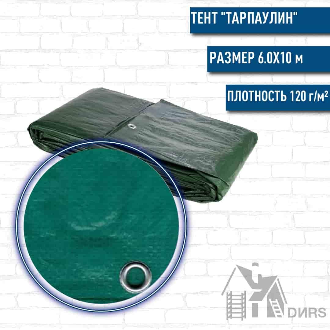"""Тент """"Тарпаулин"""" (120г/м2) 6х10"""