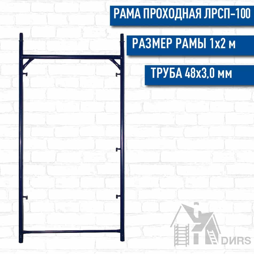 Рама проходная (48*2,3) ЛРСП-100