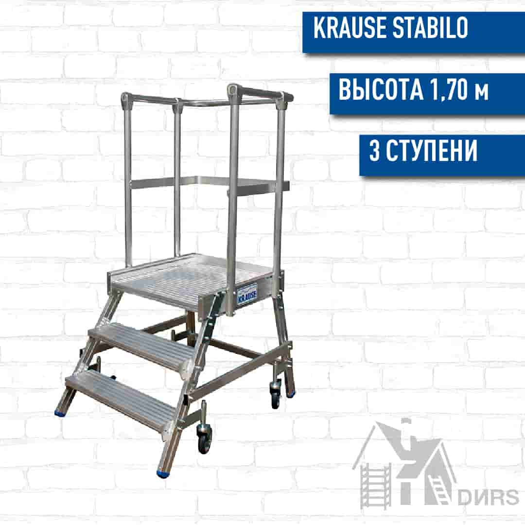 Krause (Краузе) односторонняя передвижная лестница с платформой Stabilo (3 ступеней)
