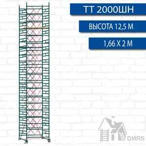 Вышка тура ТТ 2000ШН высота 12.5 м
