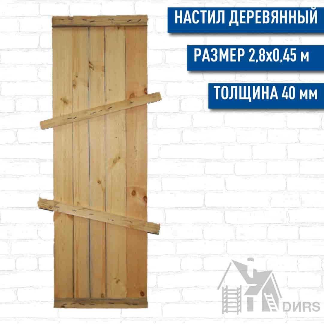 Настил деревянный для хомутовых, клиновых, штыревых строительных лесов 2,8*0,45 (40 мм.)