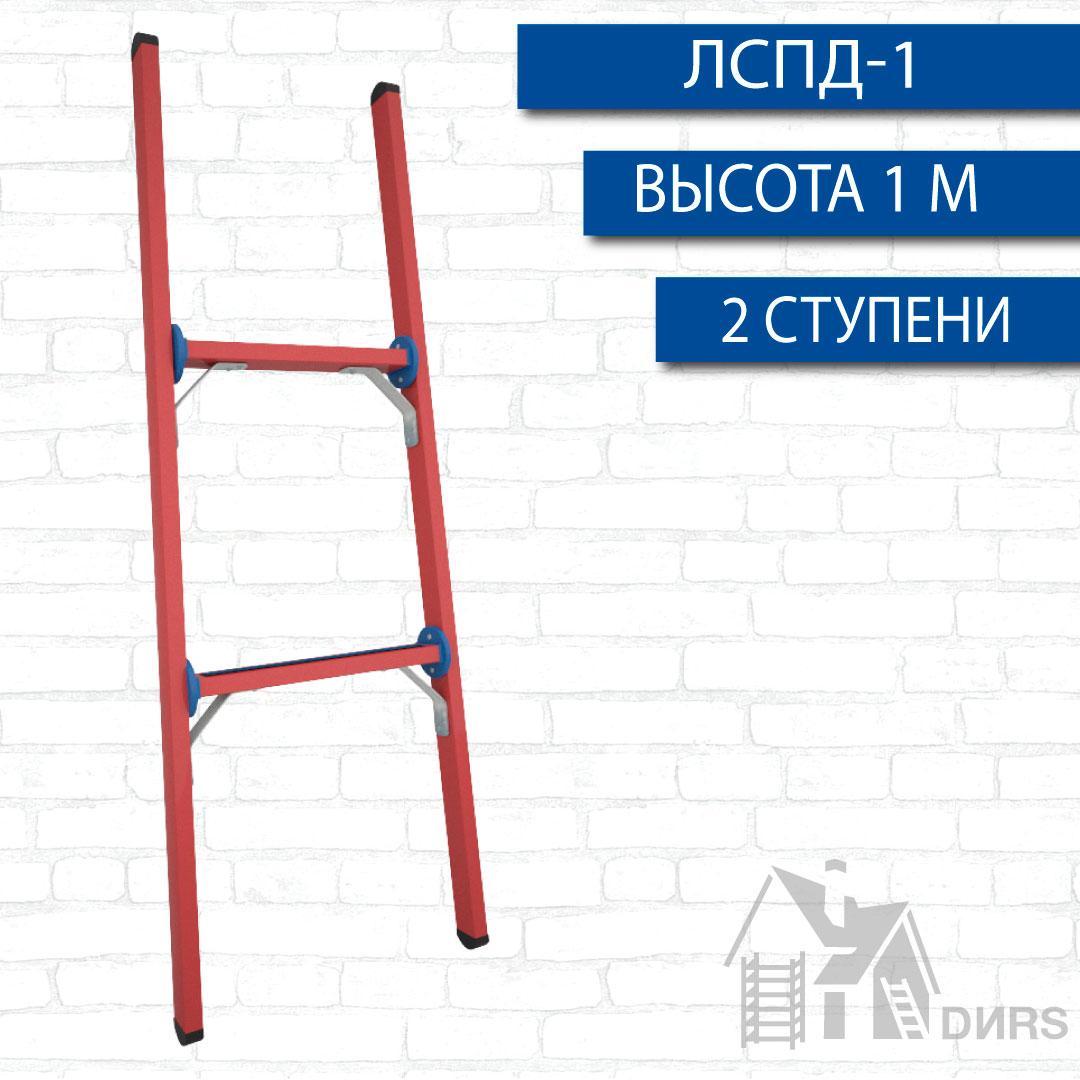 Лестница стеклопластиковая приставная диэлектрическая ЛСПД-1 м