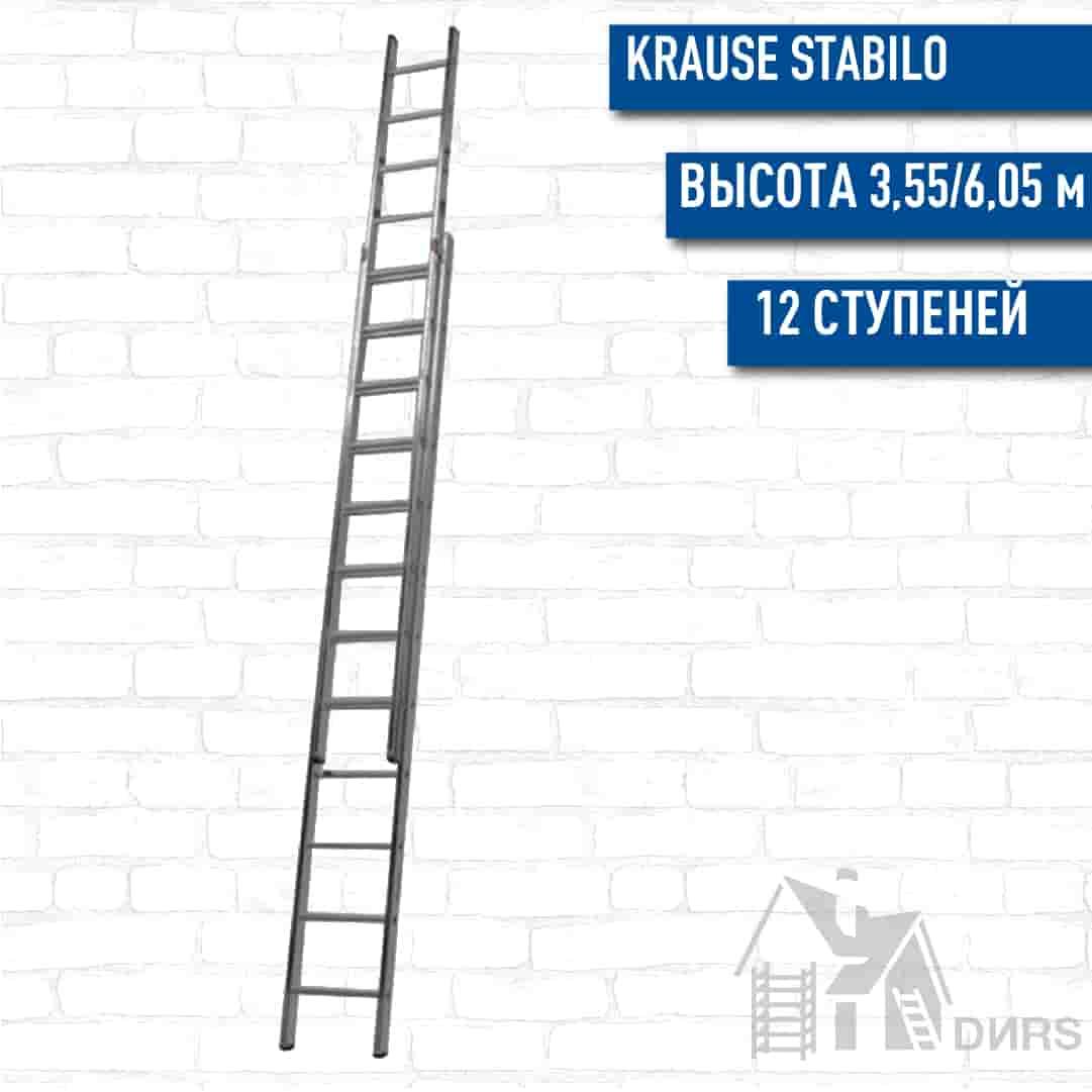 Krause Stabilo лестница алюминиевая двухсторонняя (2х12 ступеней)