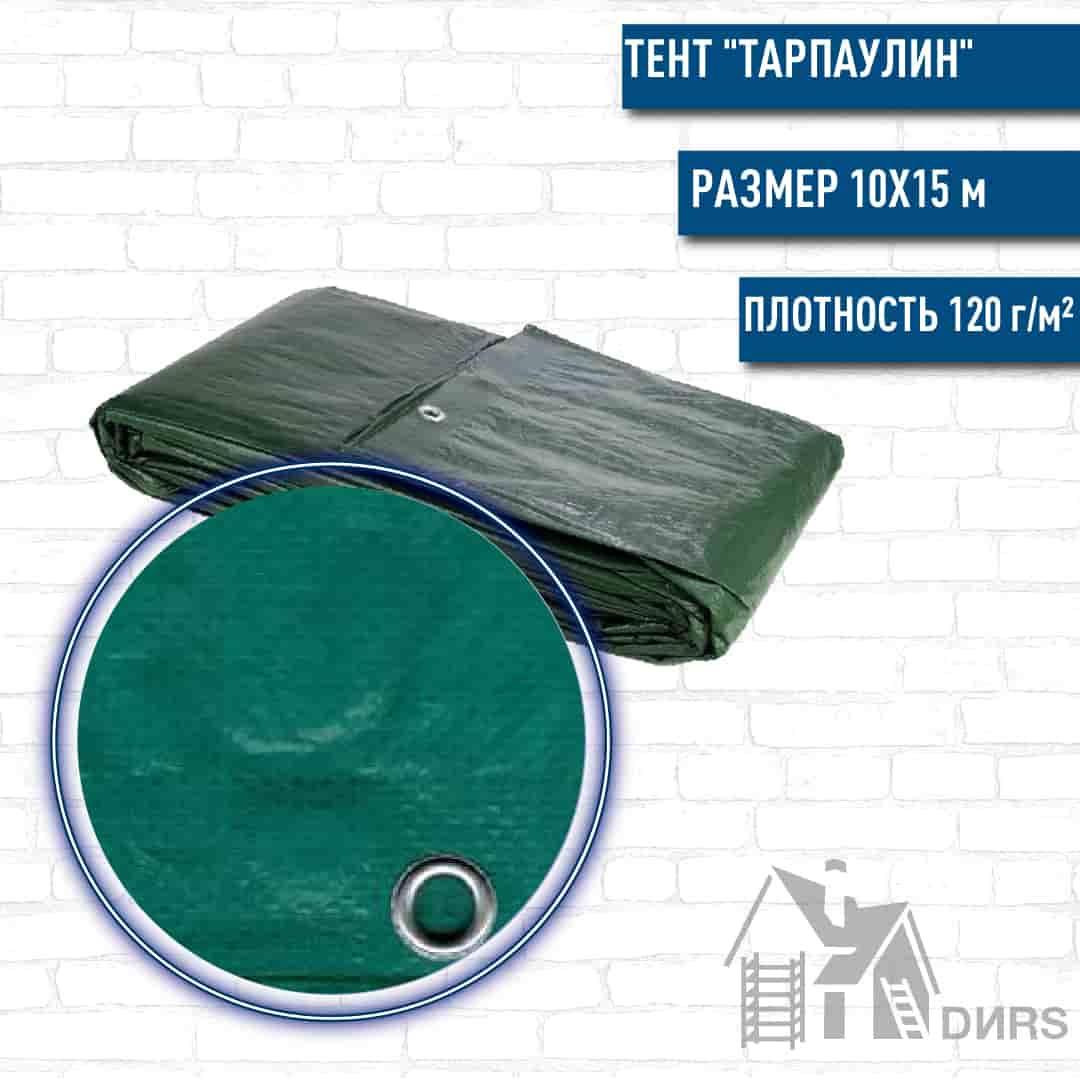 """Тент """"Тарпаулин"""" (120г/м2) 10х15"""