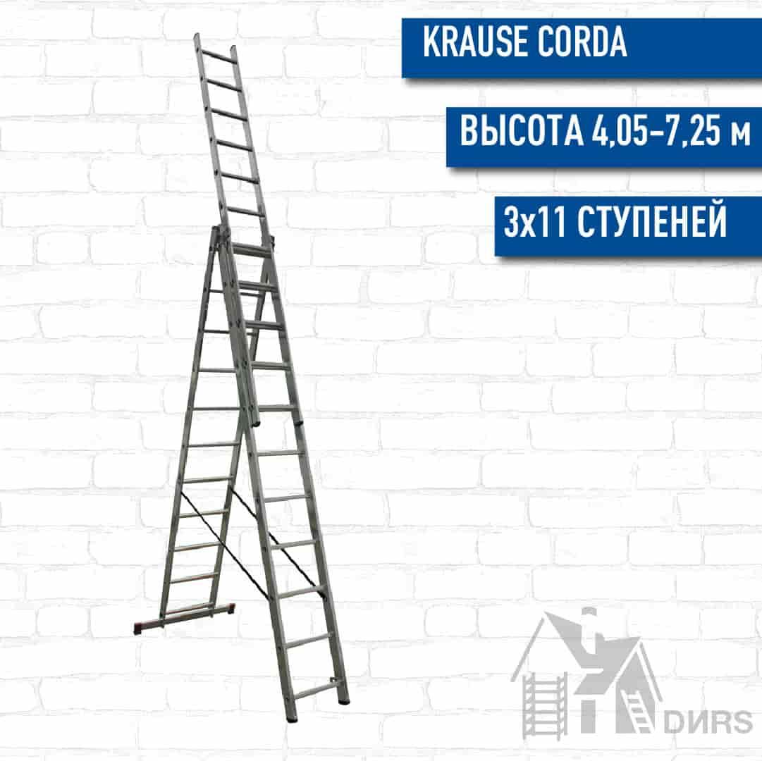 Трехсекционная лестница Krause Corda 3х11 ст