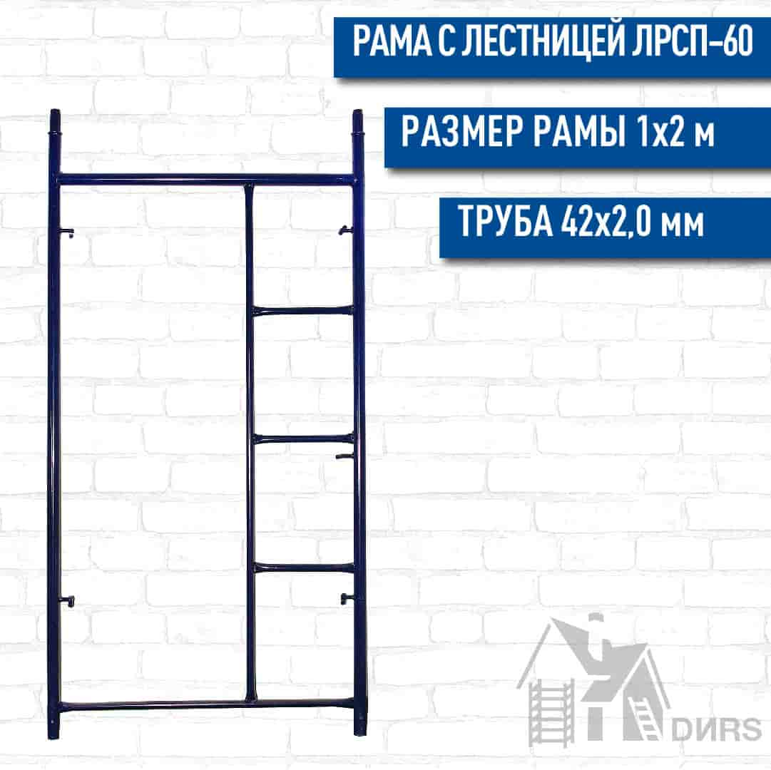 Рама с лестницей (42*2,0) ЛРСП-60