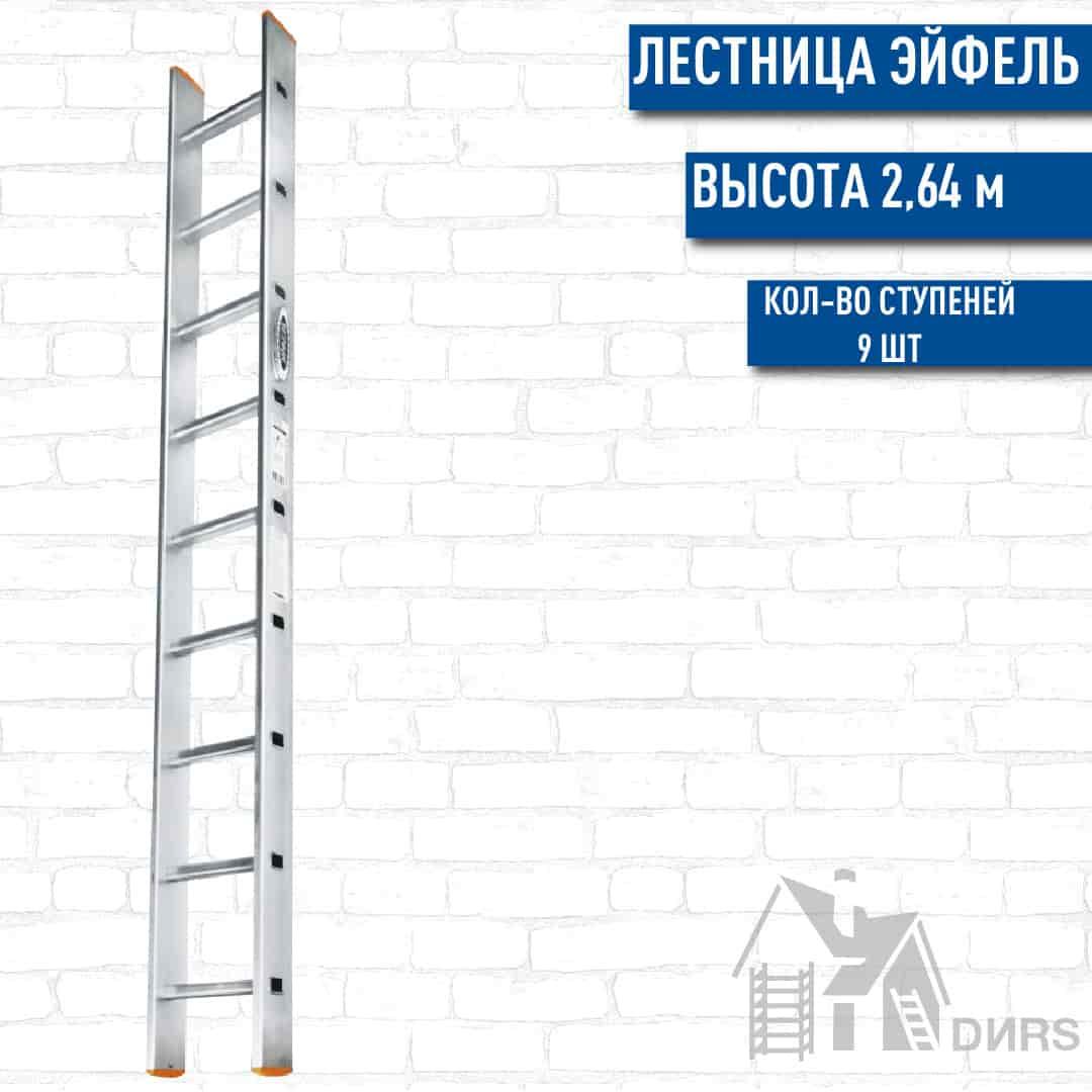 Эйфель односекционная алюминиевая лестница Классик (9 ступеней)