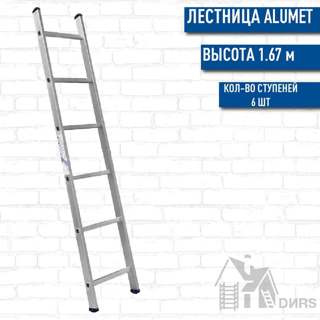 Лестница Алюмет (Alumet) односекционная алюминиевая стандарт (6 ступеней)
