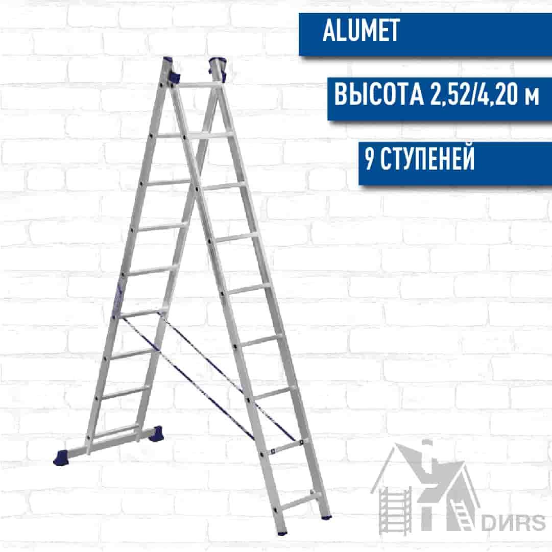 Алюмет (Alumet) двусекционная лестница алюминиевая стандарт (9 ступеней)