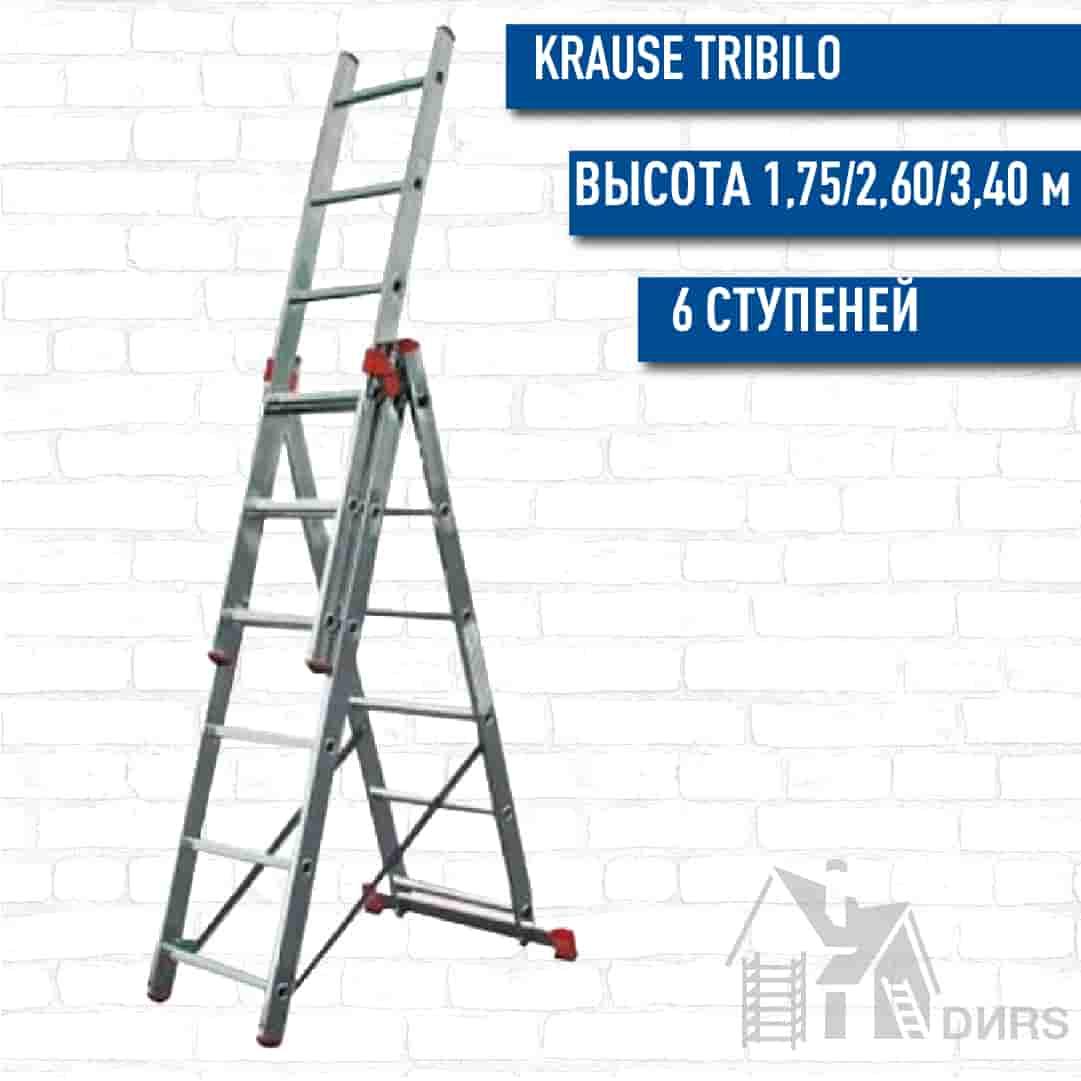 Лестница Krause (Краузе) Tribilo  алюминиевая трехсекционная (3x6 ступеней)
