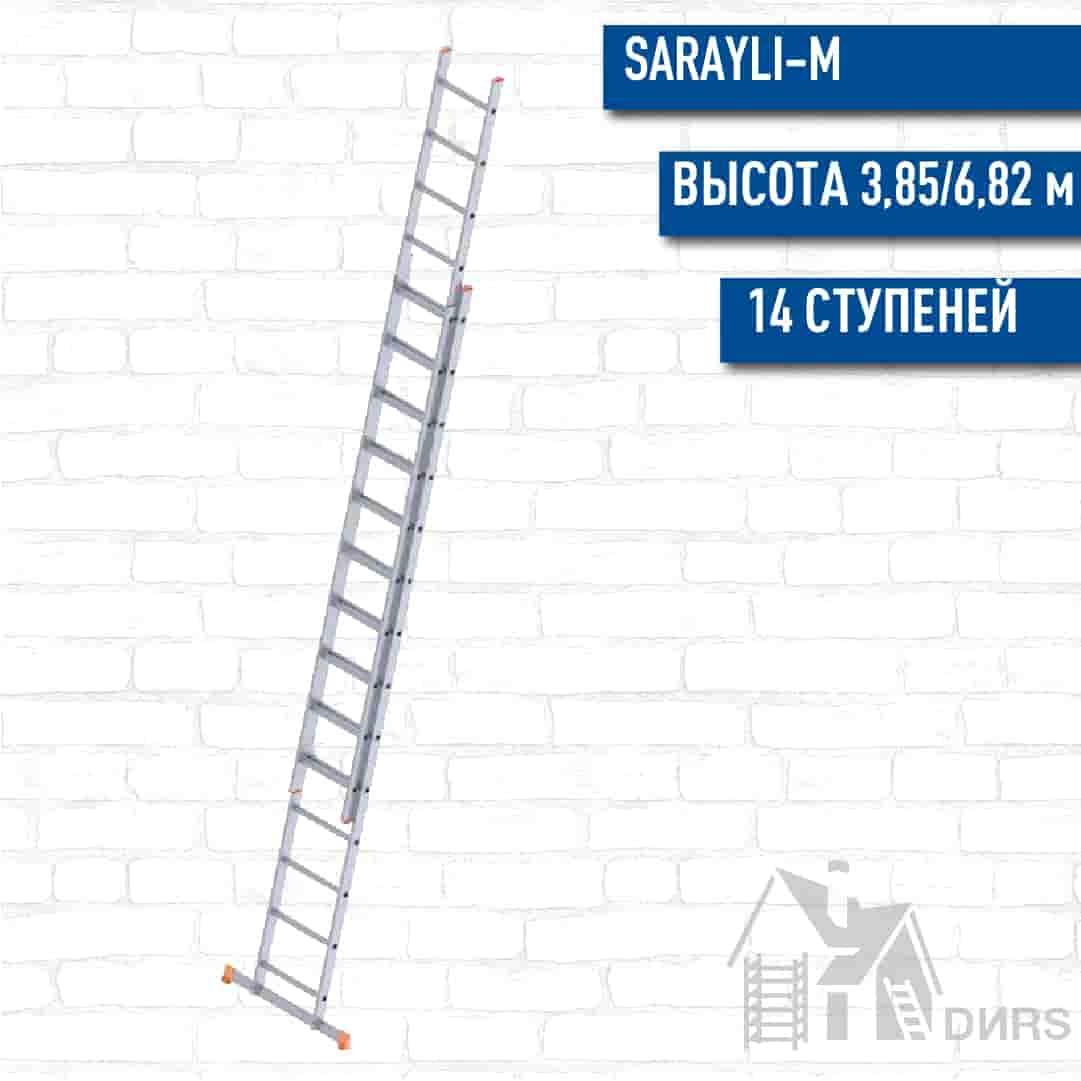 Sarayli-m двухсекционная лестница алюминиевая усиленная(14 ступеней)