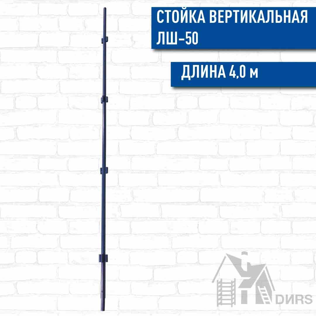 Стойка вертикальная 4 м. ЛШ-50