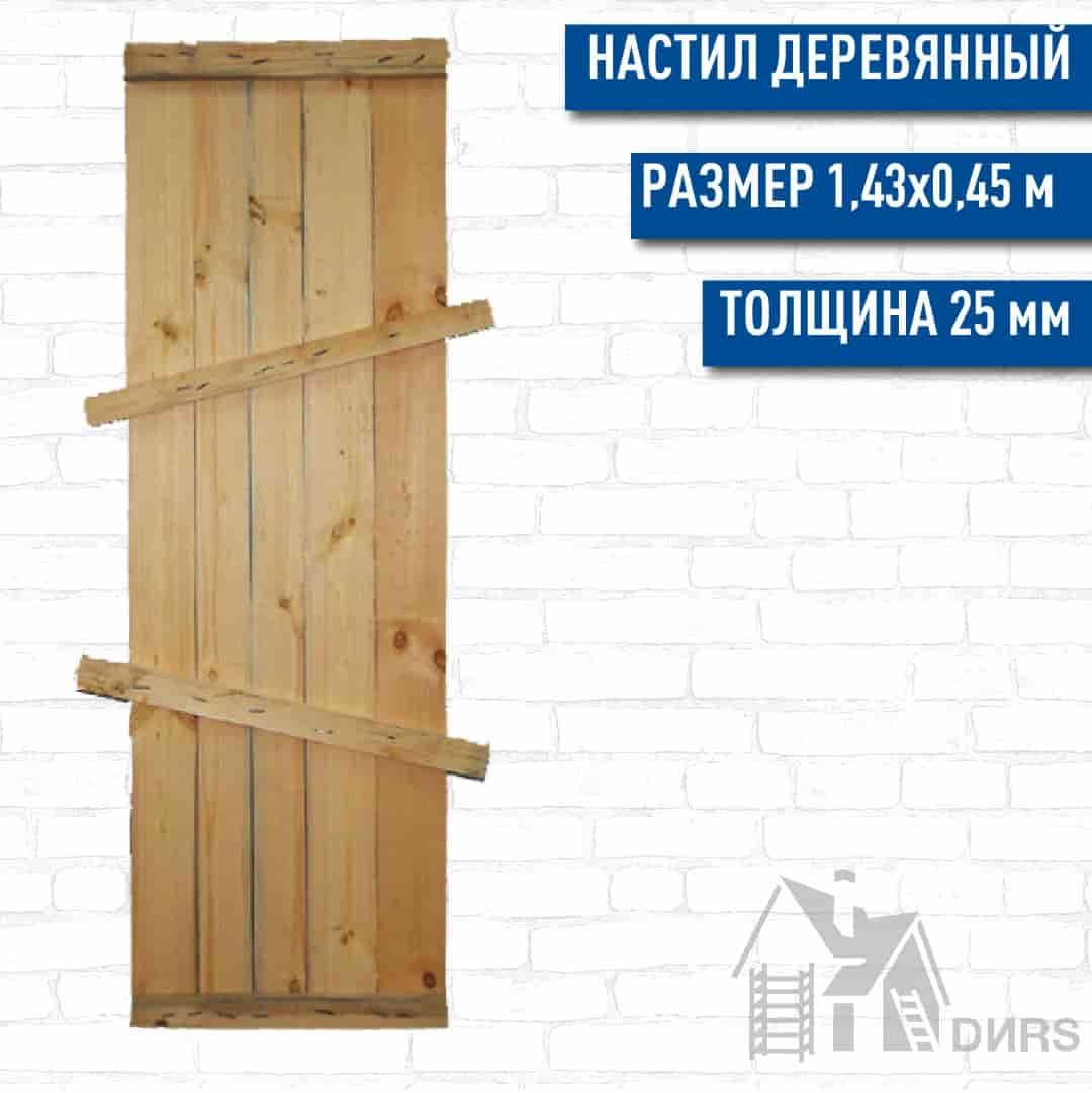 Настил деревянный для хомутовых, клиновых, штыревых строительных лесов 1,43*0,45 (25 мм.)