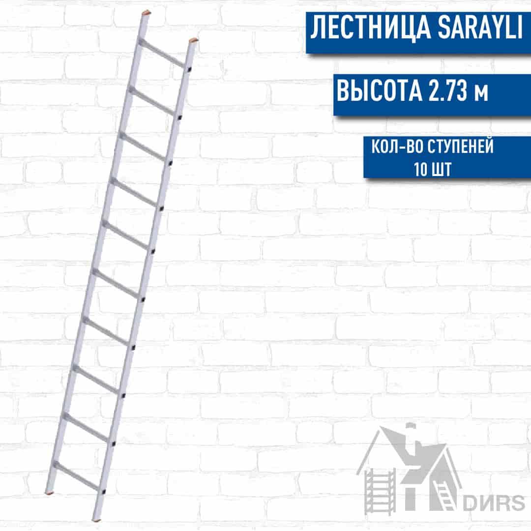Sarayli-m односекционная лестница алюминиевая стандарт (10 ступеней)
