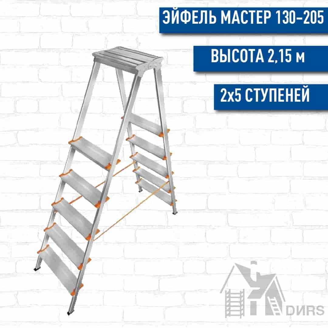 Эйфель алюминиевая стремянка двухсторонняя Мастер 130-205 (5 ступеней)
